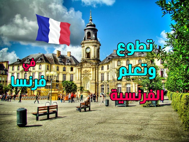 تطوع وتعلم الفرنسية في مدرسة Louis Guilloux بمدينة Rennes في فرنسا ( ممولة بالكامل)