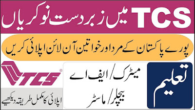 How to Apply for TCS jobs online All over Pakistan 2021