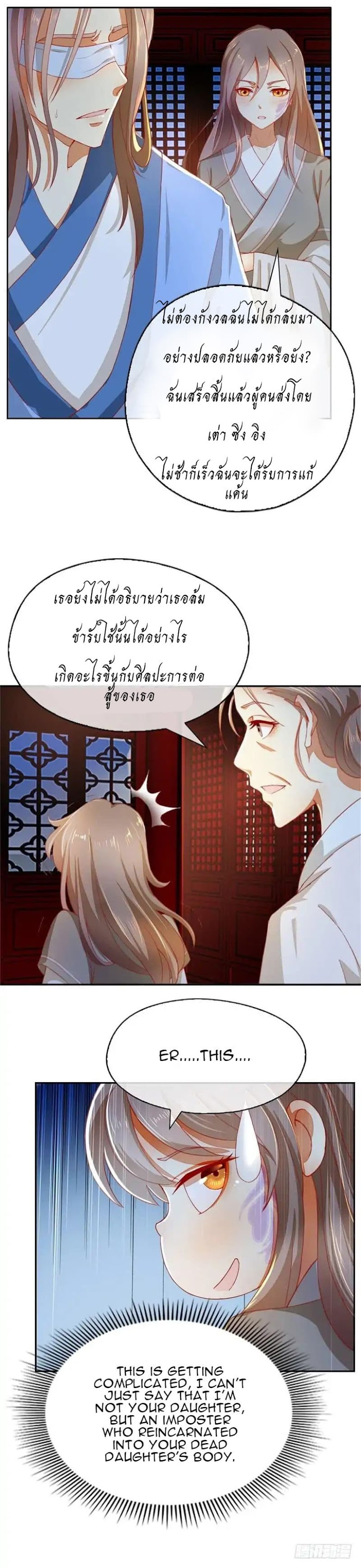 The Evil King s Wicked Consort - หน้า 28