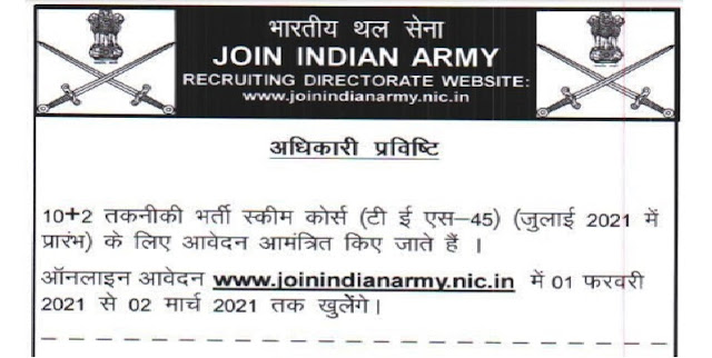 Indian Army Recruitment 2021 for 10+2 Technical Entry Scheme Course (TES 45)