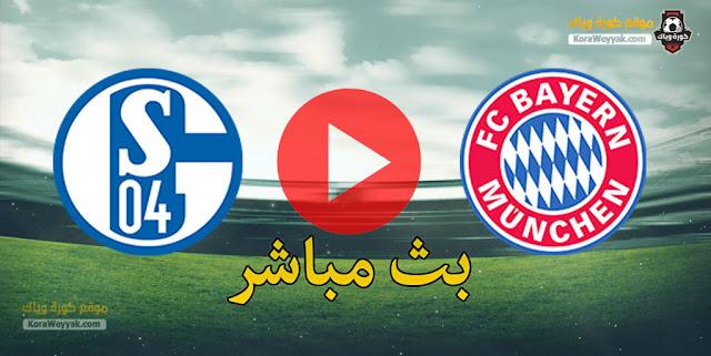 نتيجة مباراة بايرن ميونخ وشالكه اليوم في الدوري الالماني