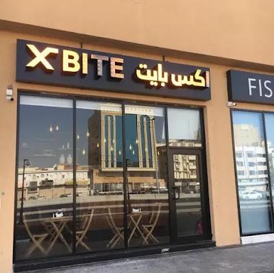 مطعم اكس بايت X Bite جدة | المنيو الجديد ورقم الهاتف
