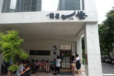 台北:東京頂級拉麵店在中山@麵屋一燈