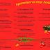 Χριστούγεννα 2018 στην Καλίδονα Ζαχάρως: Το πρόγραμμα εκδηλώσεων (ΦΩΤΟ-ΒΙΝΤΕΟ)