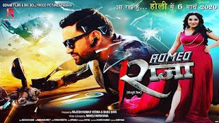 Nirahua and Amarpali in Romeo Raja Bhojpuri Movie