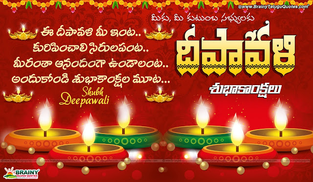 best diwali greetings in telugu, happy diwali best hd wallpapers free download, happy diwali quotes greetings