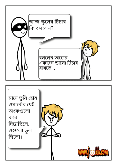New math teacher require Bengali joke