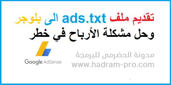 طريقة تقديم ملف ads.txt في بلوجر وحل مشكلة ارباحك في خطر
