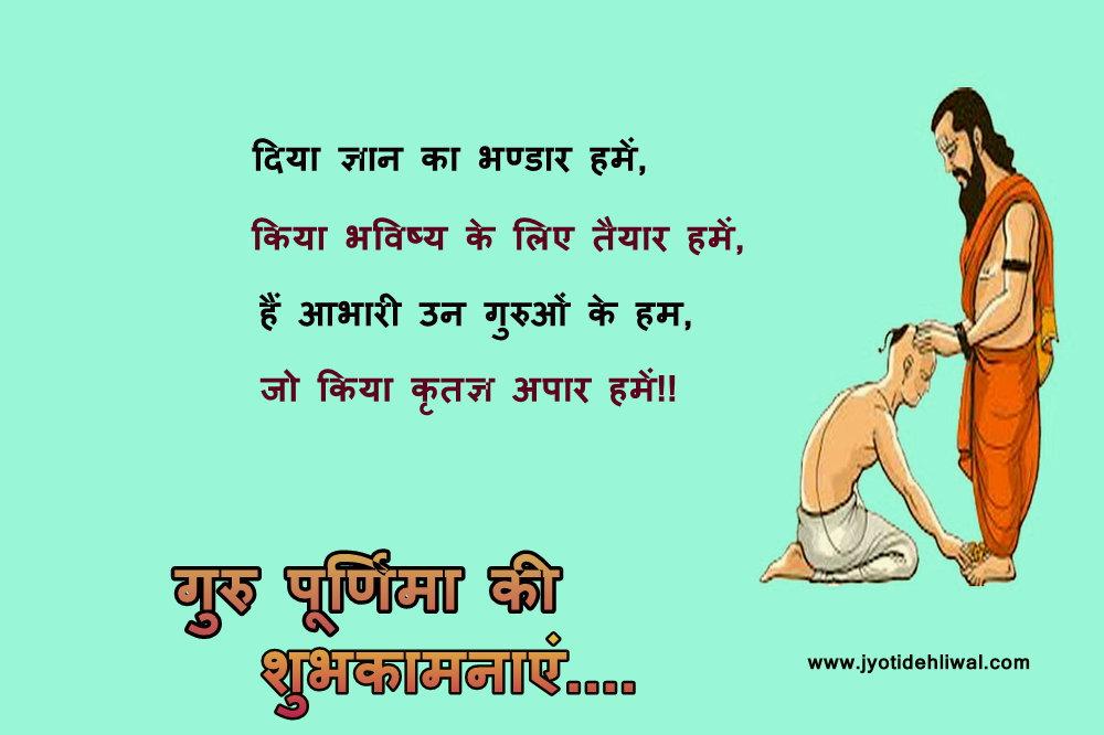 गुरु पूर्णिमा की शुभकामनाएं guru