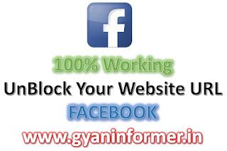 Facebook Se Website URL Ko Kaise Unblock Kare