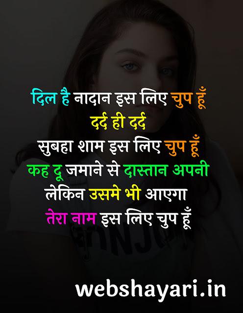 bahut dard bhari shayeri