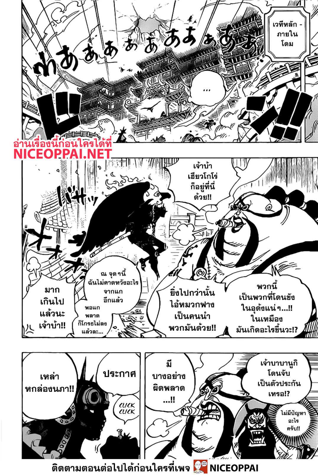 อ่านการ์ตูน One Piece ตอนที่ 990 หน้าที่ 6