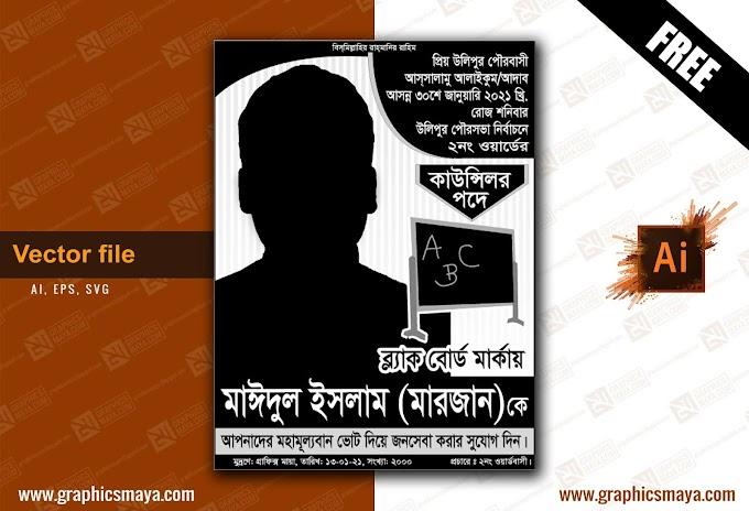Election Poster Design Vector