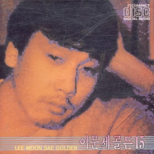 Lee Moon Sae – 이문세 골든 15 (FLAC)