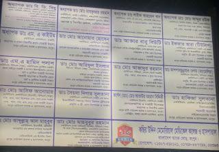 Kasir uddin medical College doctor list Rangpur