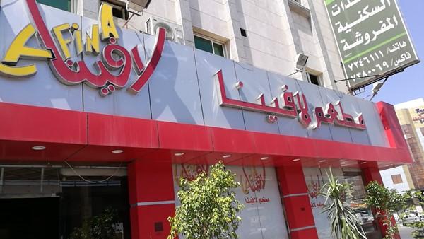 مطعم لافينا الطائف | المنيو الجديد ورقم الهاتف