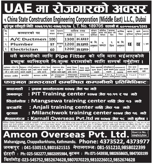 Jobs in Dubai for Nepali, Salary Rs 38,623