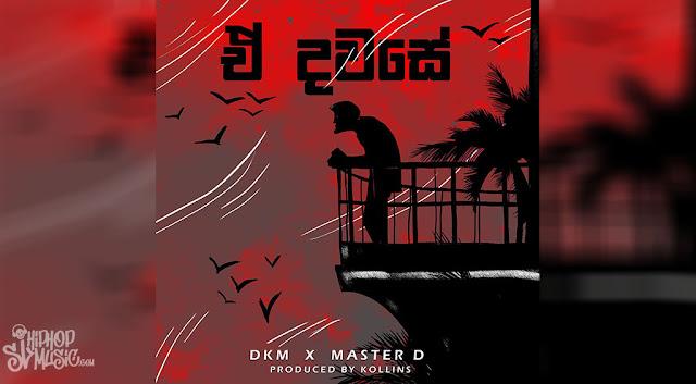 DKM x Master D - E Dawase