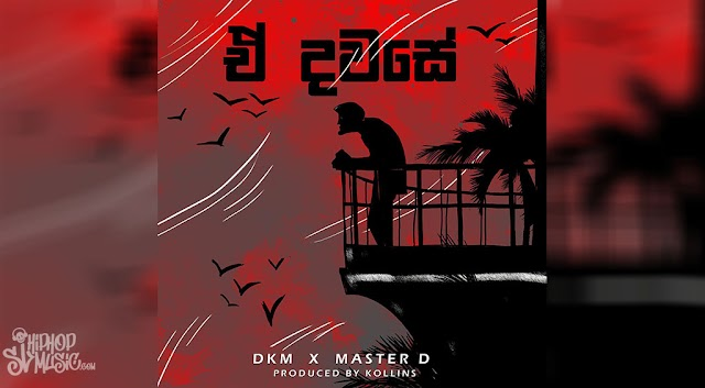 DKM x Master D - E Dawase (ඒ දවසේ) Produced by Kollins