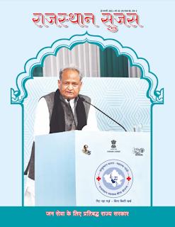 Download Rajasthan Sujas February 2021 in hindi pdf | rasnotes.com
