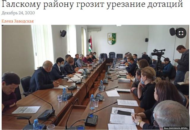 Власти оккупированной Абхазии урезают финансирование Гальского района, оправдывая это тем, что там живут граждане Грузии. Типа пусть Грузия их кормит