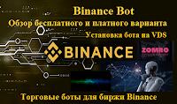 Binance Bot - обзор бесплатного и платного варианта