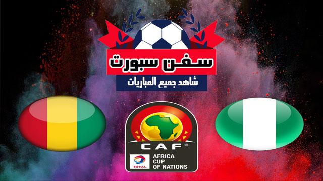 موعدنا مع مباراة نيجيريا وغينيا بتاريخ 26/06/2019 كأس الأمم الأفريقية