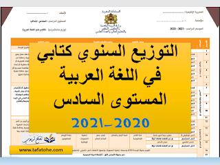 التوزيع السنوي كتابي في اللغة العربية المستوى السادس 2020