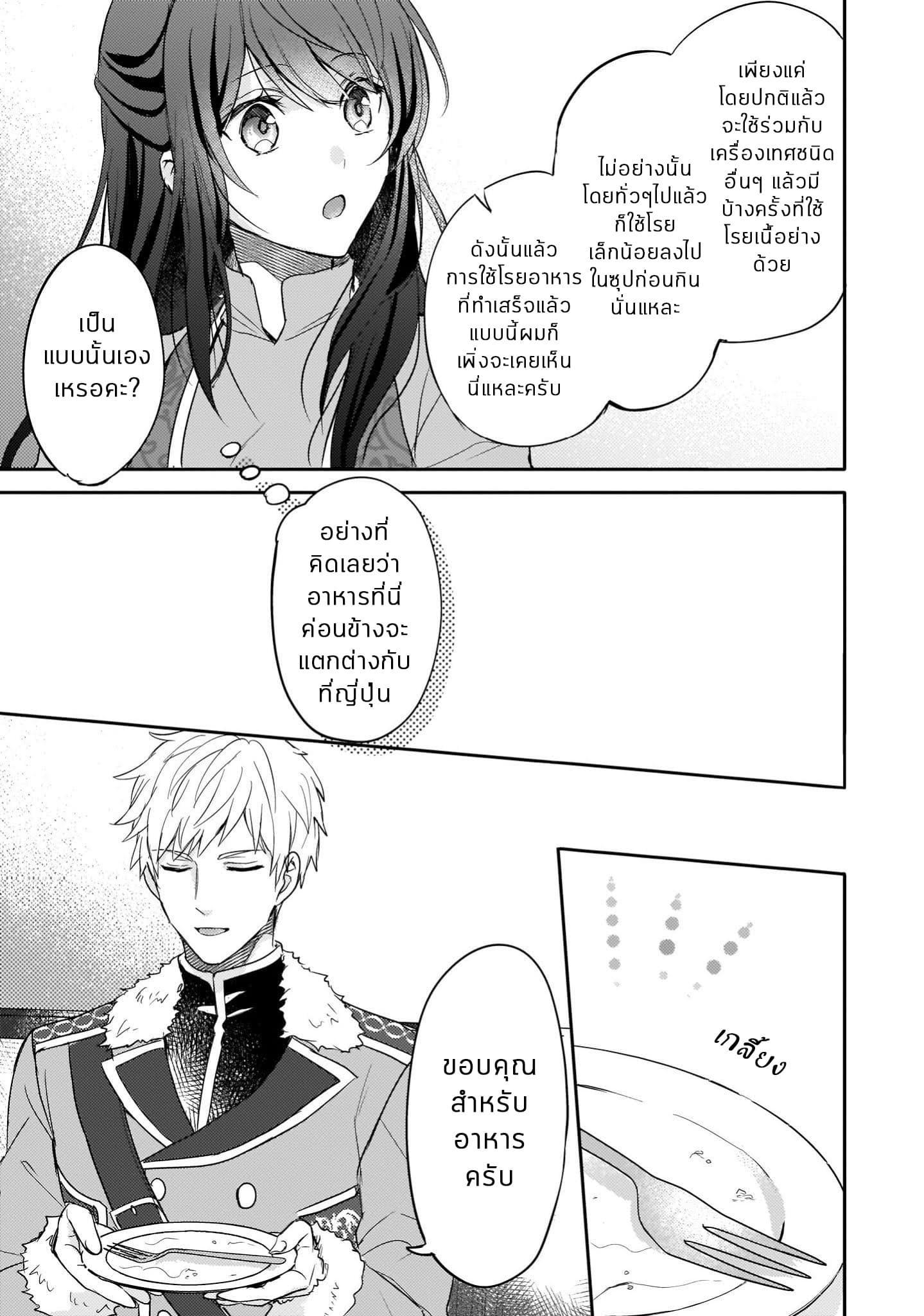 อ่านการ์ตูน Skill Daidokoro Shoukan wa Sugoi! Isekai de Gohan Tsukutte Point Tamemasu ตอนที่ 3 หน้าที่ 11