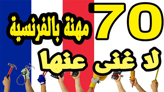 70 أسماء مهن باللغة الفرنسية Apprendre les meties en français وجمل للحديث بالفرنسية