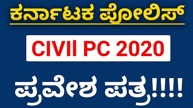 Civil PC Exam 2020 Call Letter uploaded