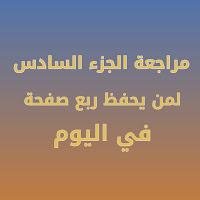 كبفية مراجعة القرآن مع الحفظ