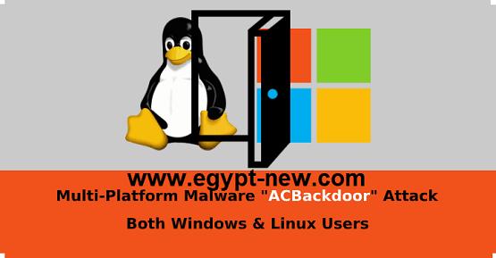 """تهاجم البرامج الضارة متعددة الأنظمة """"ACBackdoor"""" كل من مستخدمي Windows و Linux -من خلال تنفيذ التعليمات البرمجية التعسفية"""