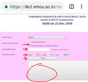 how to check rscit result 2021