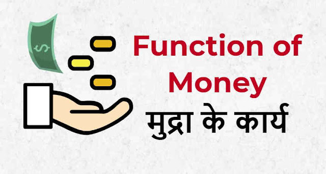 मुद्रा के कार्य - Function of Money in Hindi