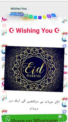 Copy & Paste Eid mubarak wishing script download for free 2020