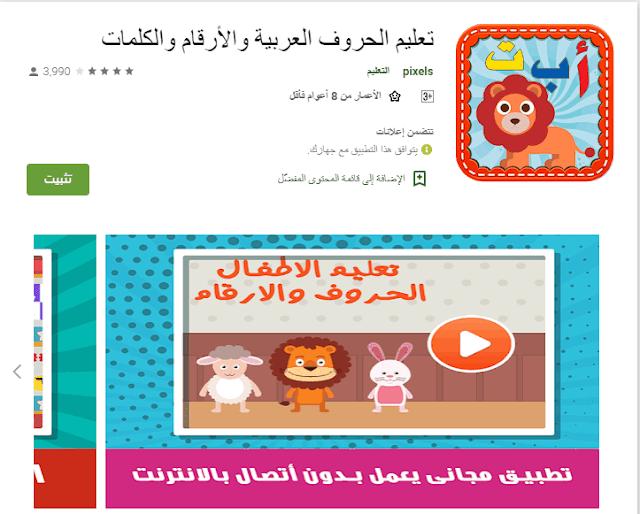 تحميل كل برامج تعليم الاطفال بالصوت والصورة ( دليل شامل )