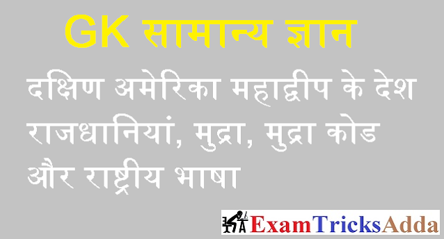 South America Continent Countries, Capitals, Currency, Currency Code and National Languages in Hindi
