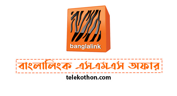 Banglalink SMS Pack 2021 | 100 SMS, 200 SMS & 500 SMS