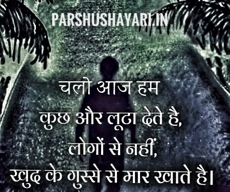 Sad-anger-shayari