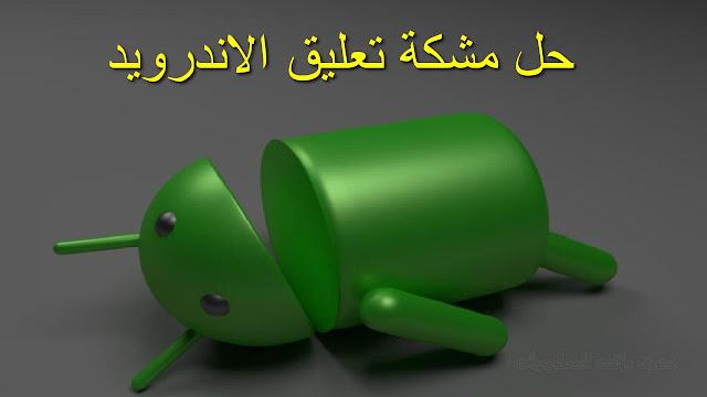 حل مشكلة توقف Android عن العمل والاستجابة - بخطوات بسيطة