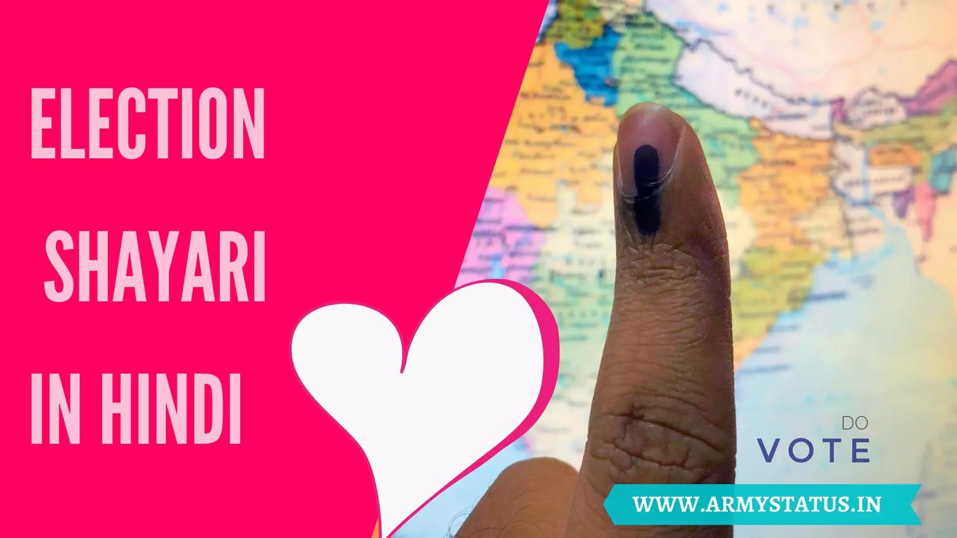 Election Shayari in Hindi | Rajneeti Shayari in Hindi