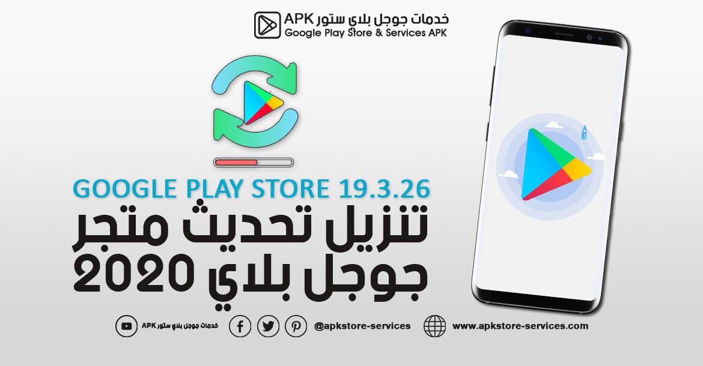 تحديث جوجل بلاي 2020 - تنزيل Google Play Store 19.3.26 أخر إصدار