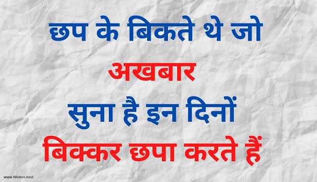 beautiful quotes about true life story in hindi | life shayari