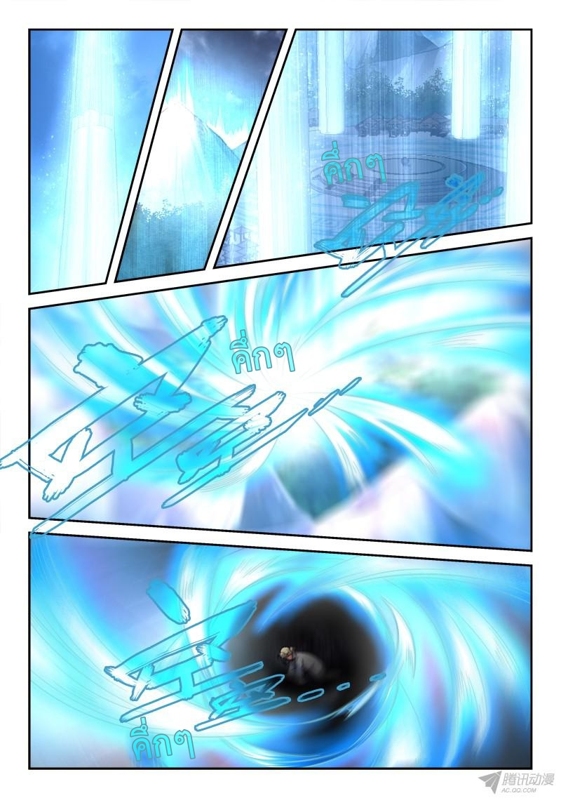 อ่านการ์ตูน Spirit Blade Mountain 141 ภาพที่ 8