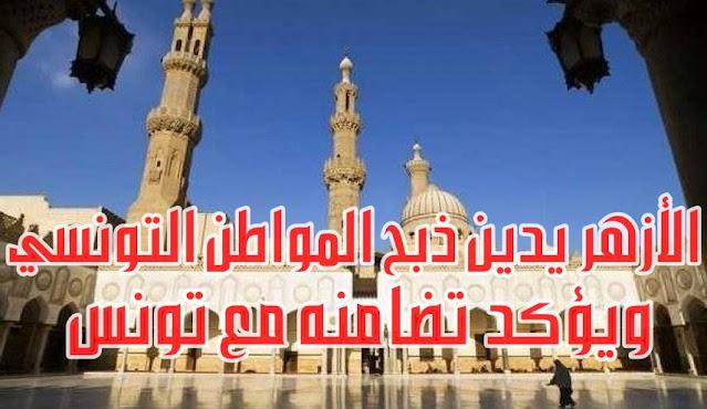 مصر: الأزهر يدين ذبح المواطن التونسي بولاية القصرين ويؤكد تضامنه مع تونس