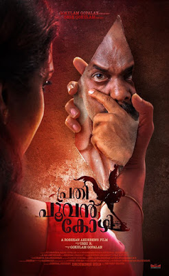 prathi poovankozhi cast, prathi poovankozhi trailer, prathi poovankozhi malayalam movie, prathi poovankozhi poster, prathi poovankozhi hero, prathi poovankozhi film, prathi poovankozhi song, prathi poovankozhi release, prathi poovankozhi movie cast, prathi poovankozhi movie release date, prathi poovankozhi, mallurelease