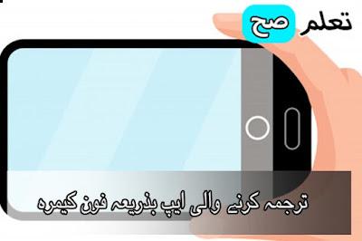 ترجمہ کرنے والی ایپ بذريعہ فون کیمرہ