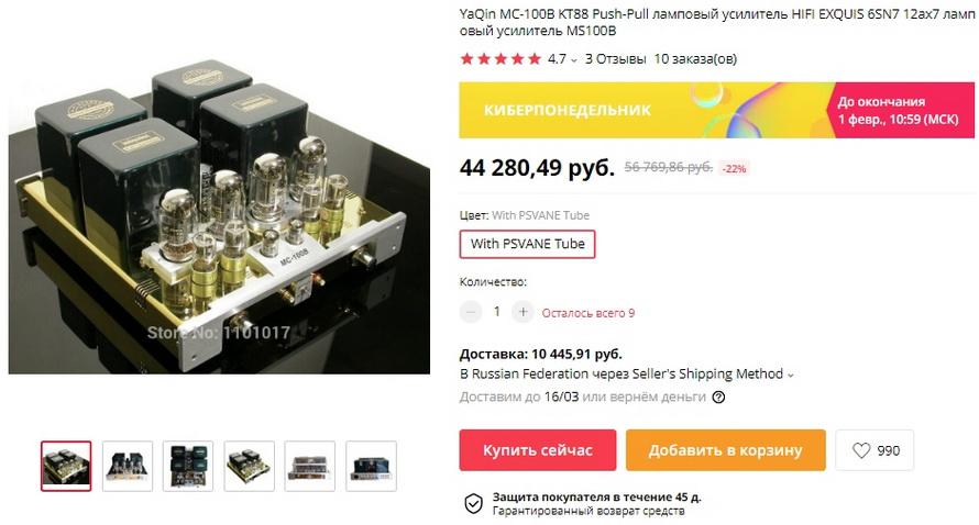 YaQin MC-100B KT88 Push-Pull ламповый усилитель HIFI EXQUIS 6SN7 12ax7 ламповый усилитель MS100B