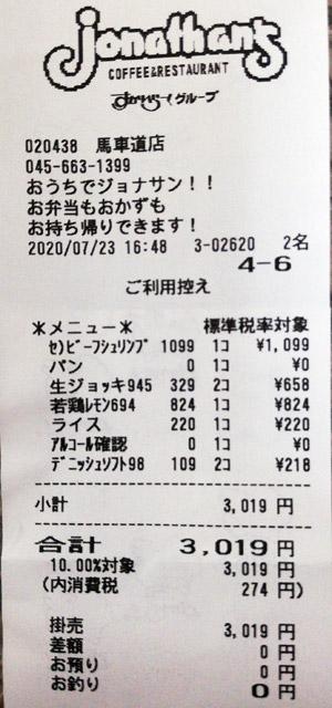 ジョナサン 馬車道店 2020/7/23 飲食のレシート